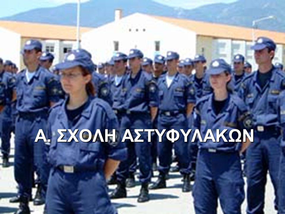 Α. ΣΧΟΛΗ ΑΣΤΥΦΥΛΑΚΩΝ