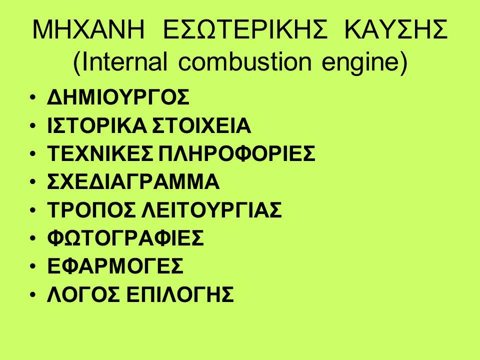 ΜΗΧΑΝΗ ΕΣΩΤΕΡΙΚΗΣ ΚΑΥΣΗΣ (Internal combustion engine)
