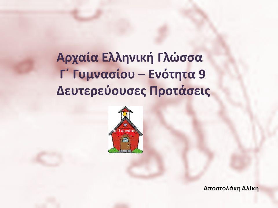 Αρχαία Ελληνική Γλώσσα Γ΄ Γυμνασίου – Ενότητα 9