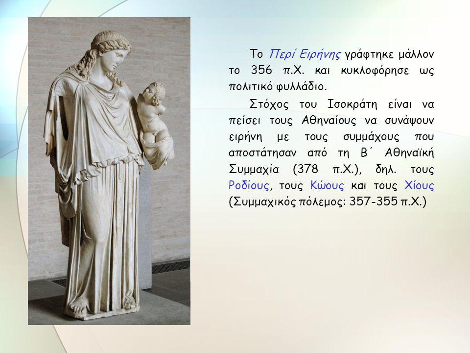 Το Περί Ειρήνης γράφτηκε μάλλον το 356 π. Χ