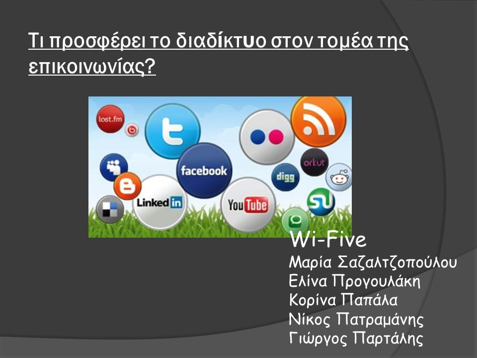 Τι προσφέρει το διαδίκτυο στον τομέα της επικοινωνίας