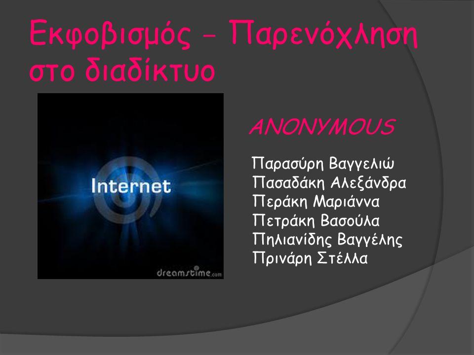 Εκφοβισμός – Παρενόχληση στο διαδίκτυο