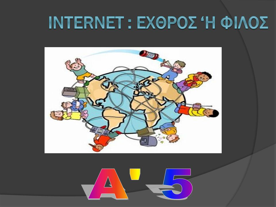 Internet : εχθροσ 'η φιλος