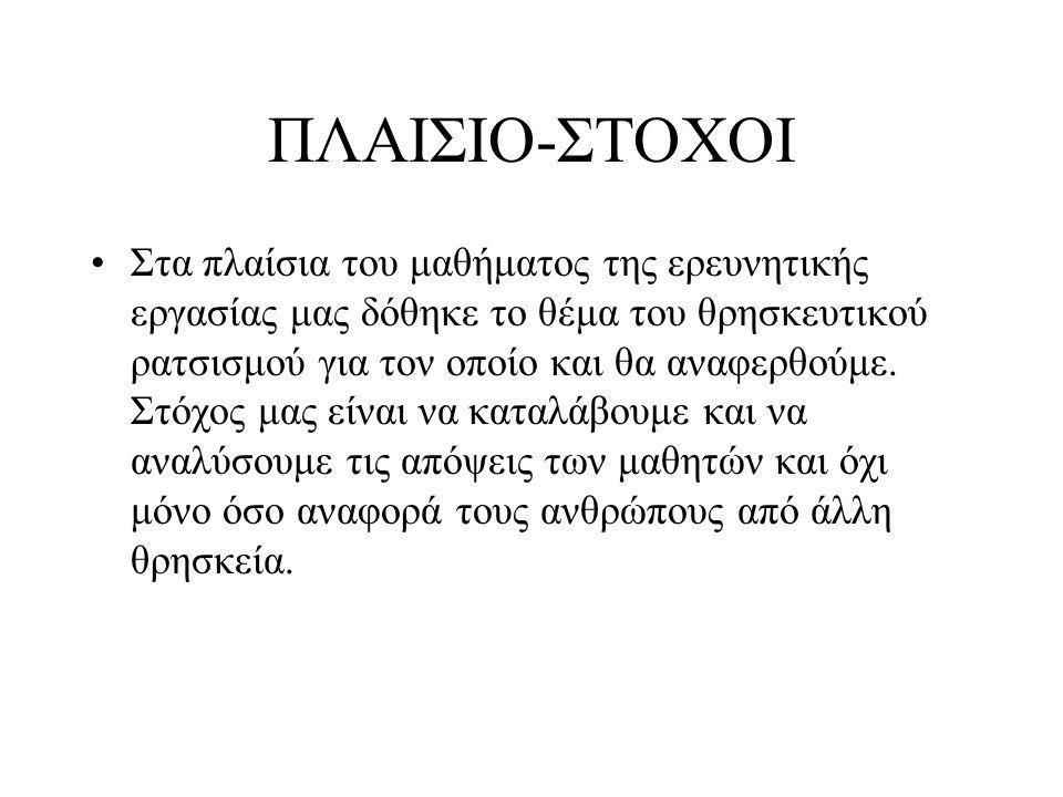 ΠΛΑΙΣΙΟ-ΣΤΟΧΟΙ