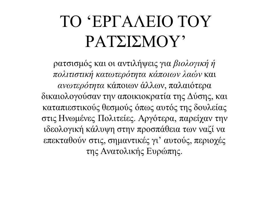 ΤΟ 'ΕΡΓΑΛΕΙΟ ΤΟΥ ΡΑΤΣΙΣΜΟΥ'