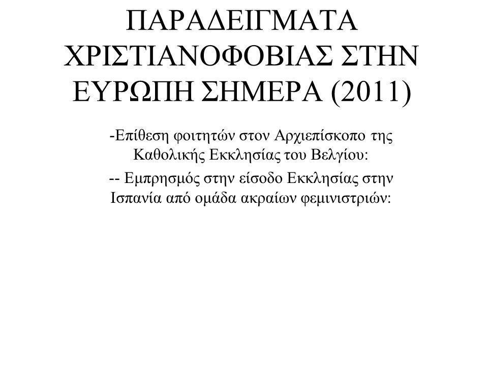 ΠΑΡΑΔΕΙΓΜΑΤΑ ΧΡΙΣΤΙΑΝΟΦΟΒΙΑΣ ΣΤΗΝ ΕΥΡΩΠΗ ΣΗΜΕΡΑ (2011)