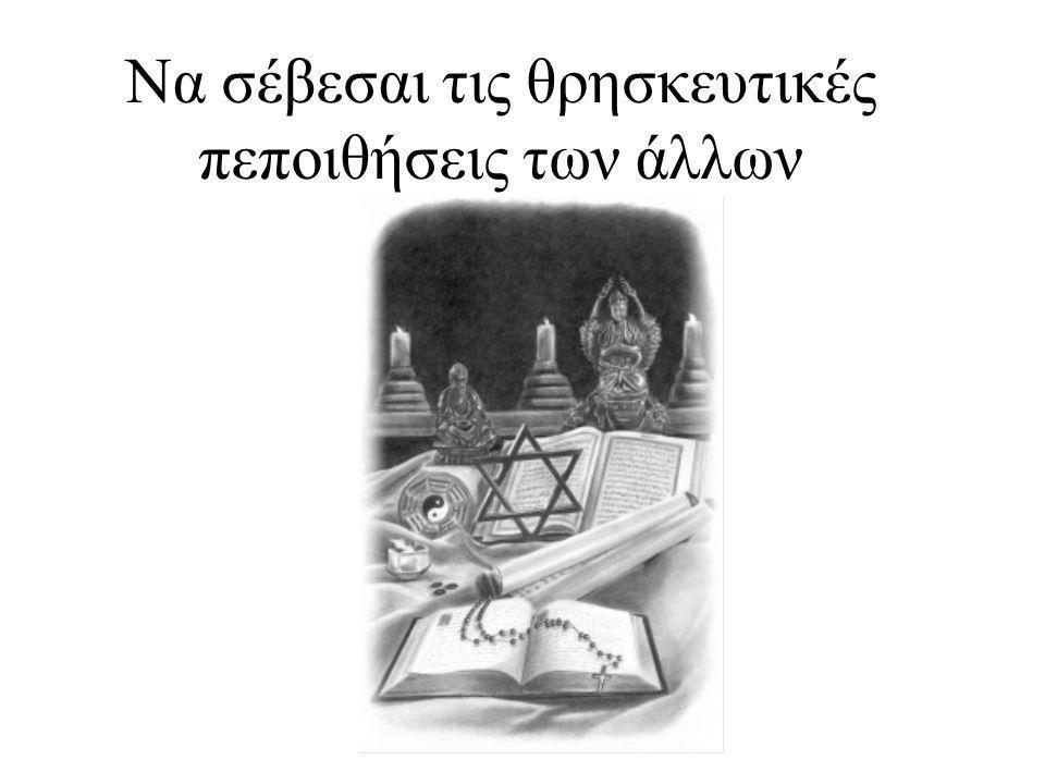 Να σέβεσαι τις θρησκευτικές πεποιθήσεις των άλλων