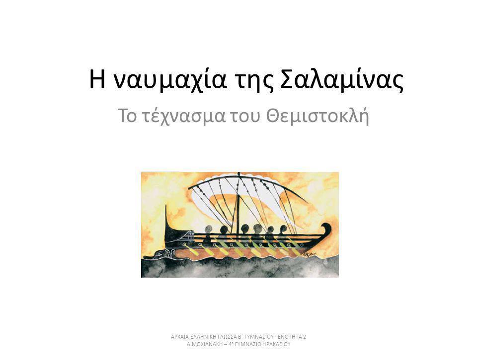 H ναυμαχία της Σαλαμίνας