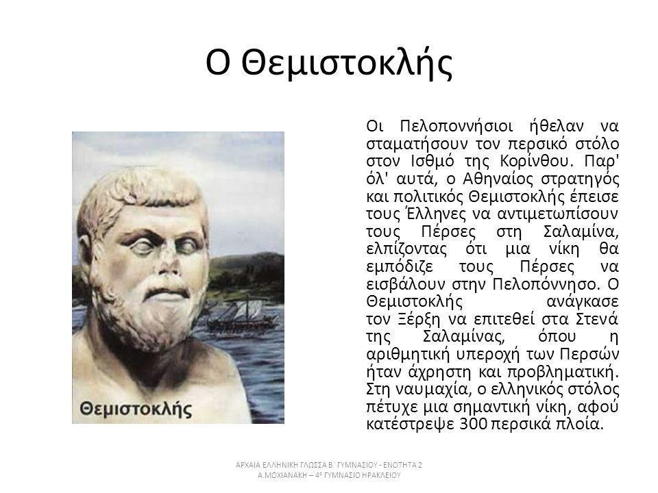 Ο Θεμιστοκλής