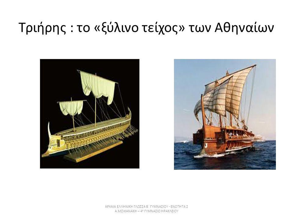 Τριήρης : το «ξύλινο τείχος» των Αθηναίων