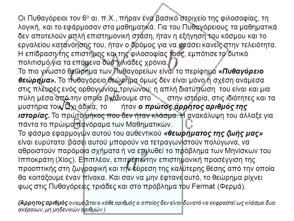 Οι Πυθαγόρειοι τον 6ο αι. π. Χ