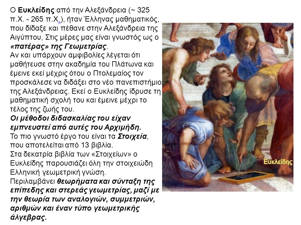 Ο Ευκλείδης από την Αλεξάνδρεια (~ 325 π. Χ. - 265 π. Χ