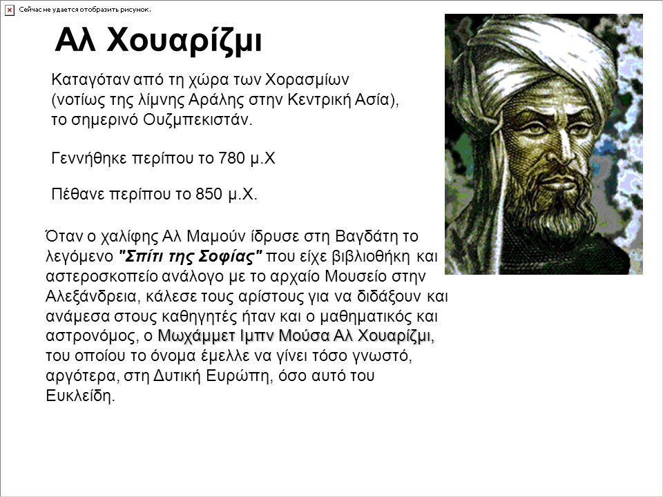 Αλ Χουαρίζμι Καταγόταν από τη χώρα των Χορασμίων