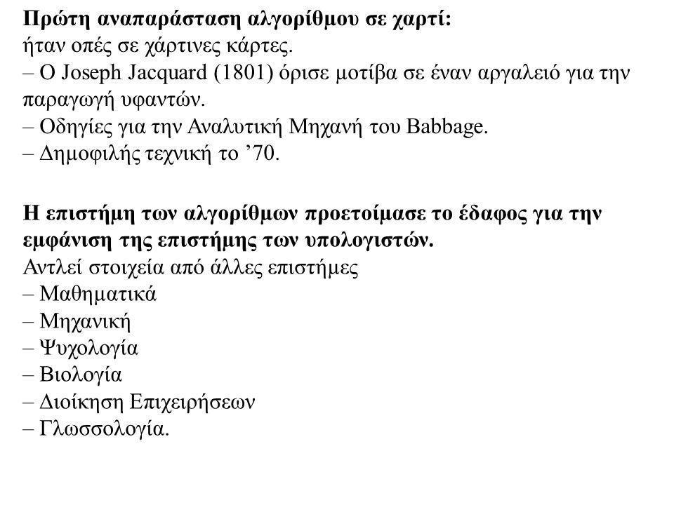 Πρώτη αναπαράσταση αλγορίθµου σε χαρτί: