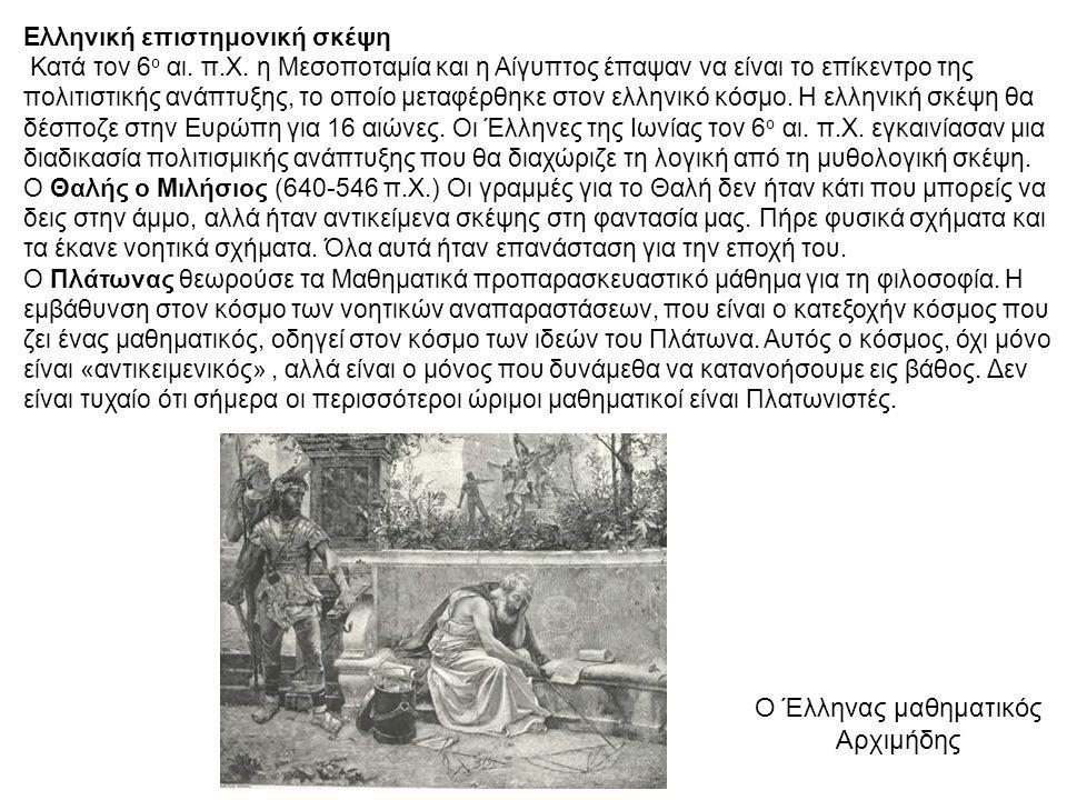 Ο Έλληνας μαθηματικός Αρχιμήδης Ελληνική επιστημονική σκέψη
