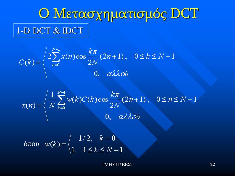 Ο Μετασχηματισμός DCT 1-D DCT & IDCT όπου ΤΜΗΥΠ / ΕΕΣΤ