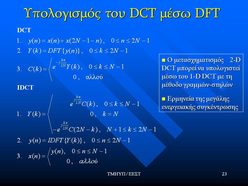 Υπολογισμός του DCT μέσω DFT