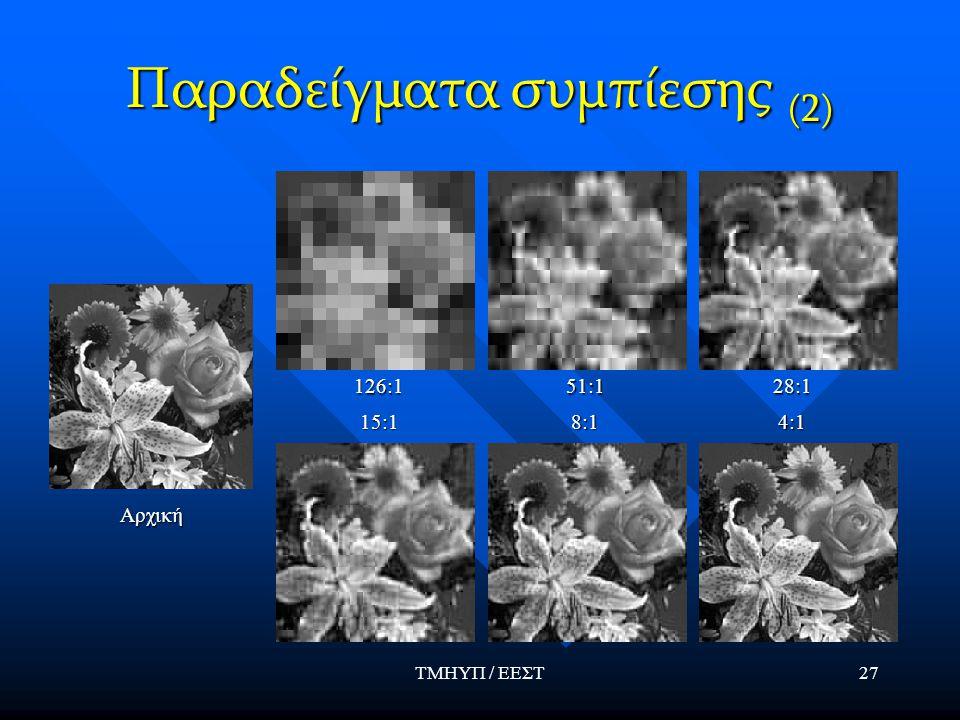 Παραδείγματα συμπίεσης (2)