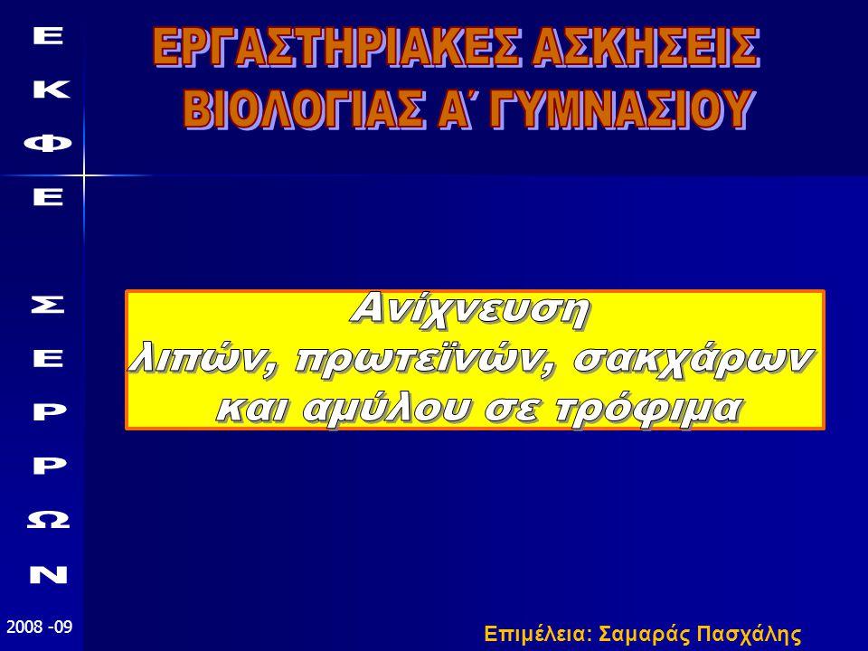 ΕΡΓΑΣΤΗΡΙΑΚΕΣ ΑΣΚΗΣΕΙΣ ΒΙΟΛΟΓΙΑΣ Α΄ ΓΥΜΝΑΣΙΟΥ