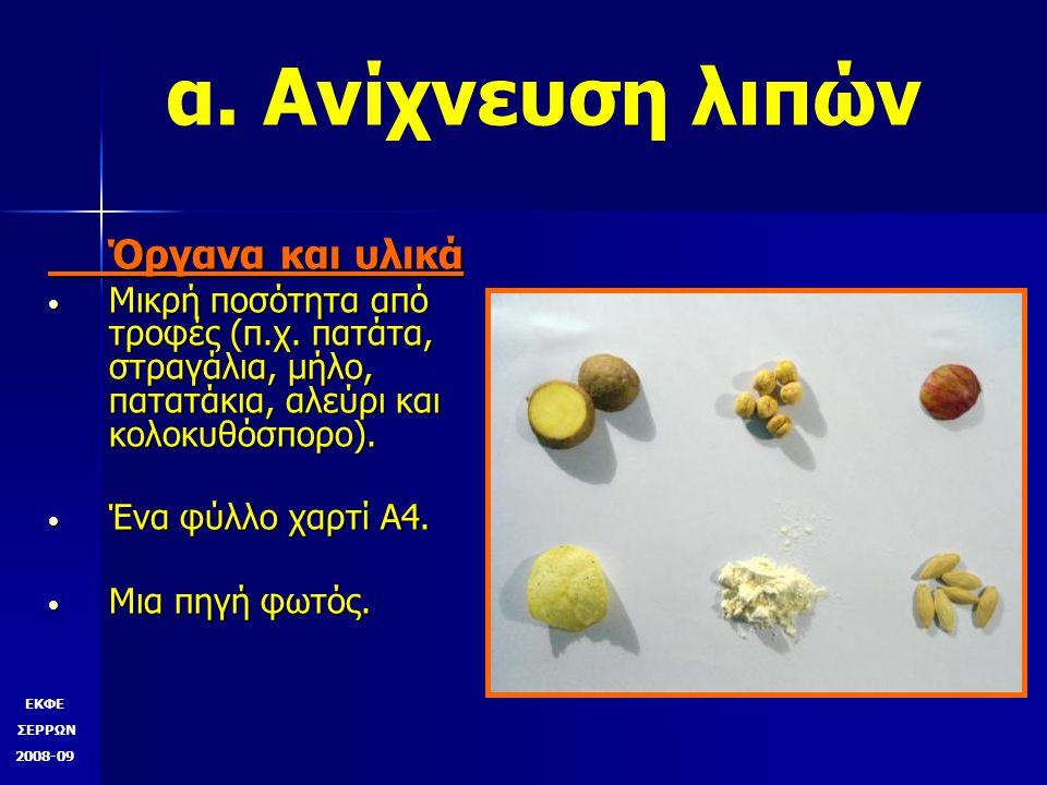 α. Ανίχνευση λιπών Όργανα και υλικά