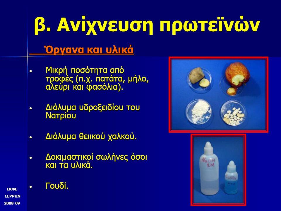 β. Ανίχνευση πρωτεϊνών Όργανα και υλικά