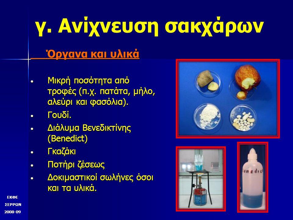 γ. Ανίχνευση σακχάρων Όργανα και υλικά