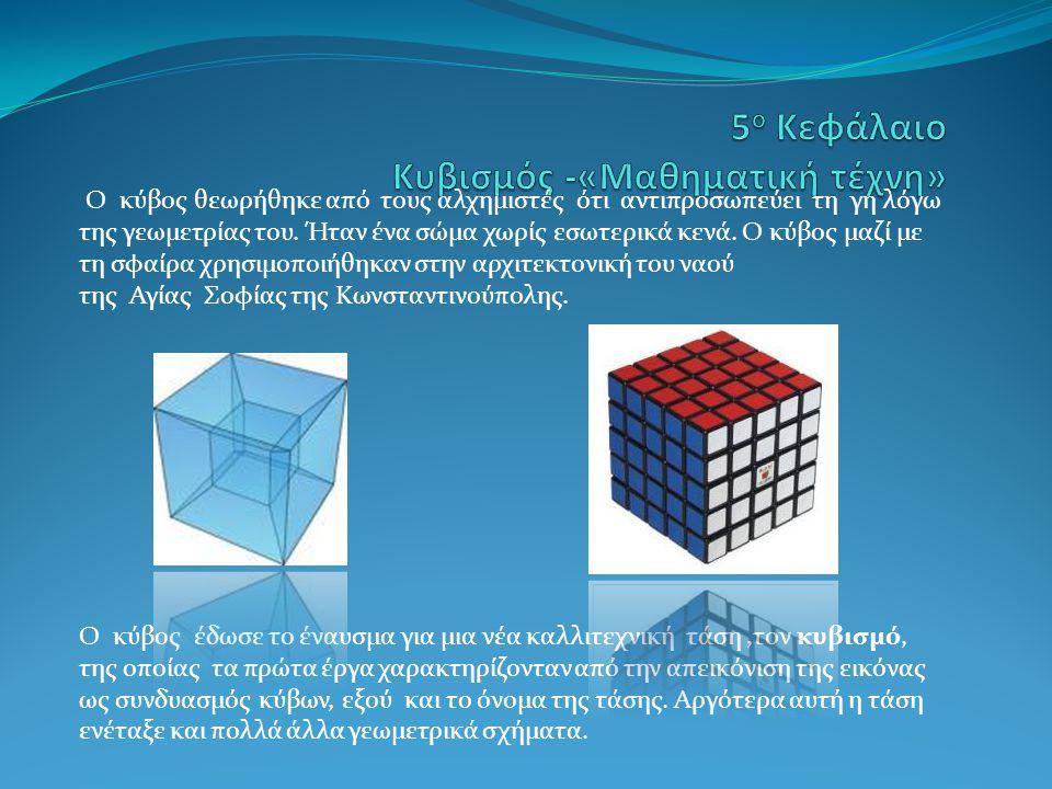 5ο Κεφάλαιο Κυβισμός -«Μαθηματική τέχνη»