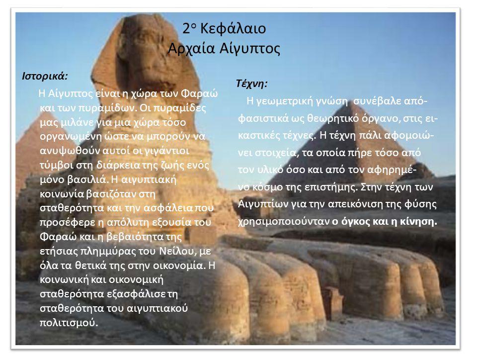 2ο Κεφάλαιο Αρχαία Αίγυπτος