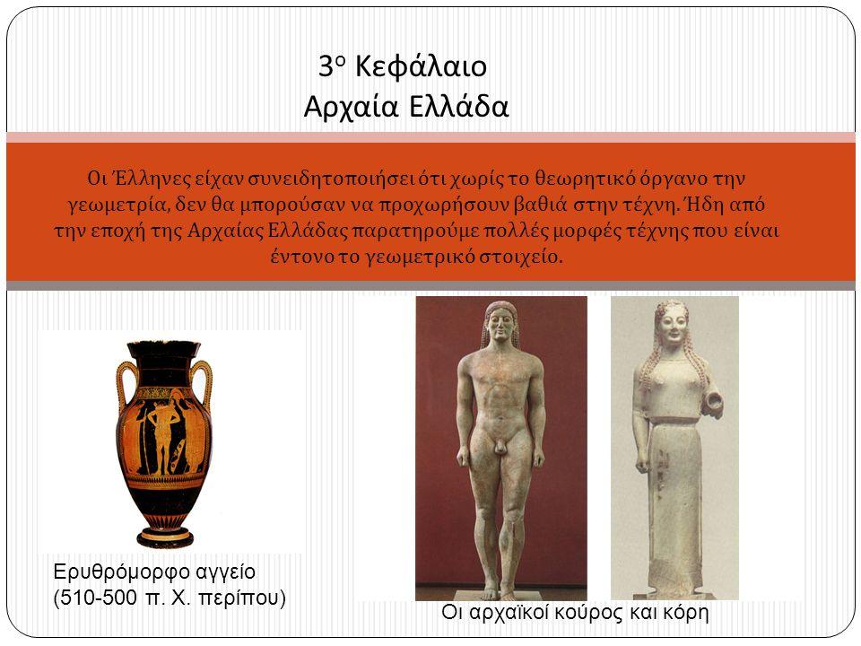 3ο Κεφάλαιο Αρχαία Ελλάδα