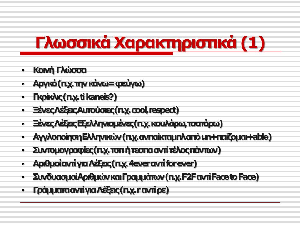 Γλωσσικά Χαρακτηριστικά (1)