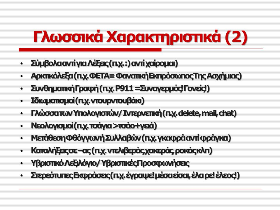 Γλωσσικά Χαρακτηριστικά (2)