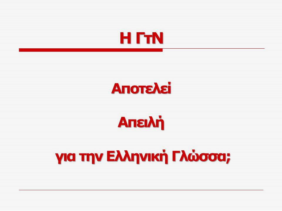 για την Ελληνική Γλώσσα;
