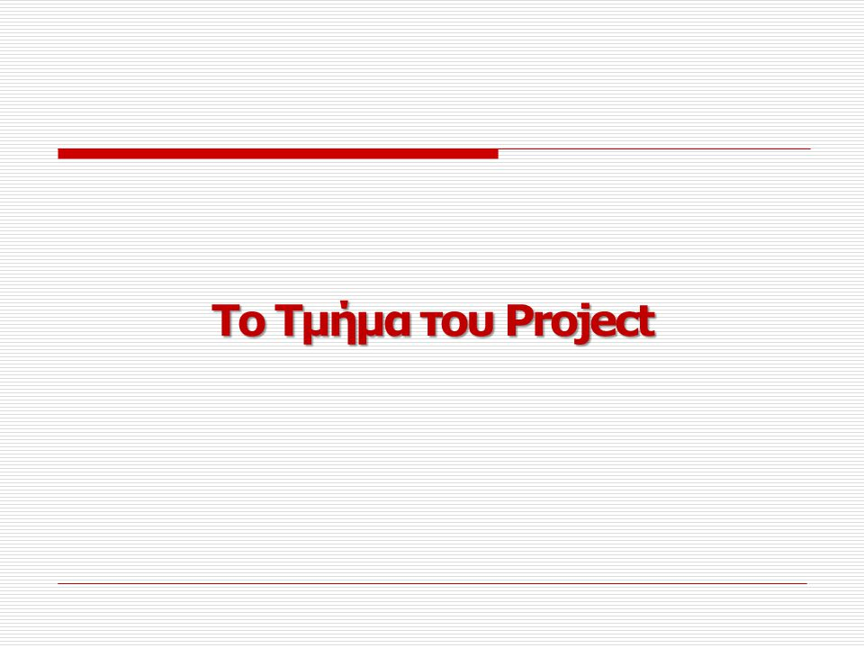 Το Τμήμα του Project