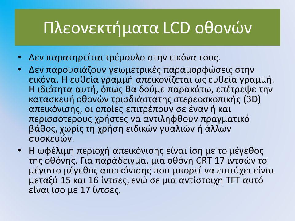 Πλεονεκτήματα LCD οθονών