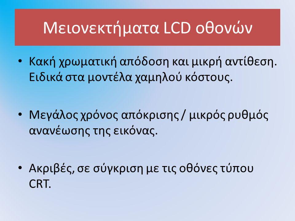 Μειονεκτήματα LCD οθονών