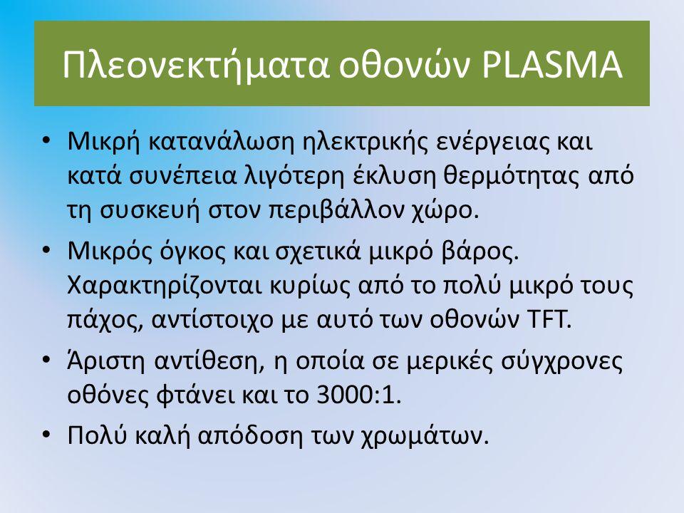 Πλεονεκτήματα οθονών PLASMA