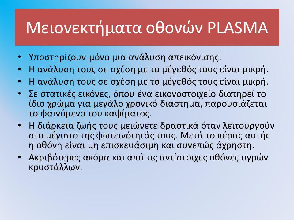 Μειονεκτήματα οθονών PLASMA