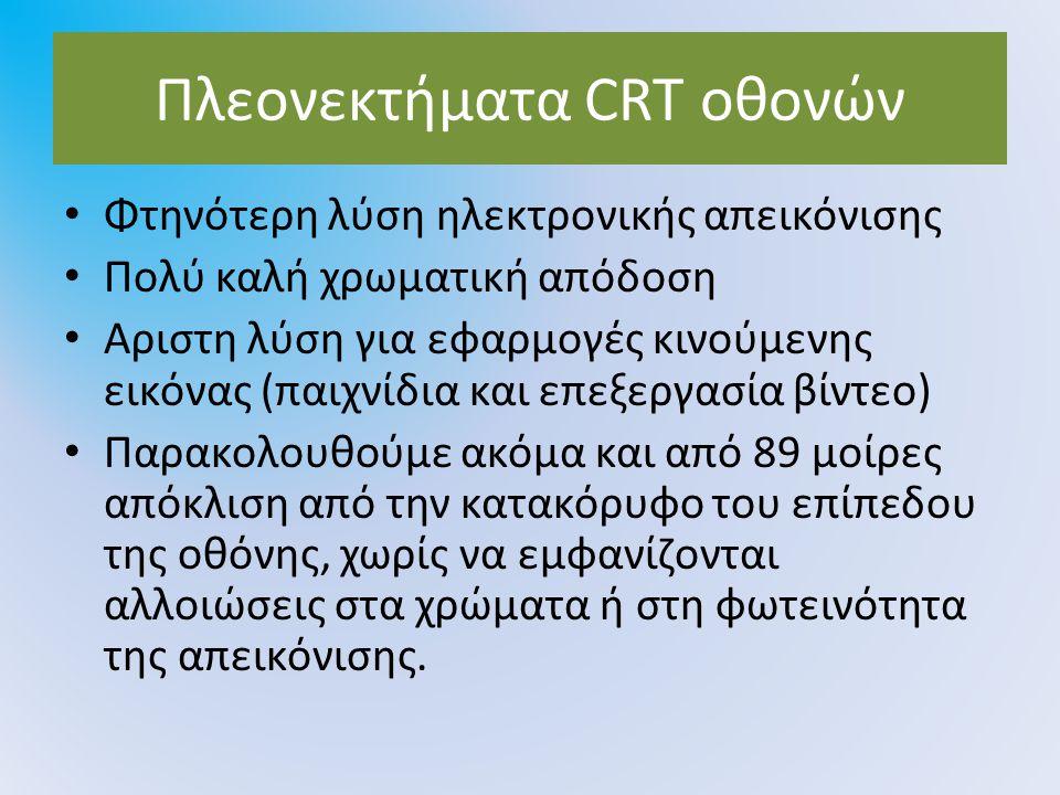 Πλεονεκτήματα CRT οθονών