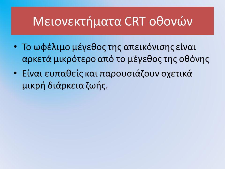 Μειονεκτήματα CRT οθονών