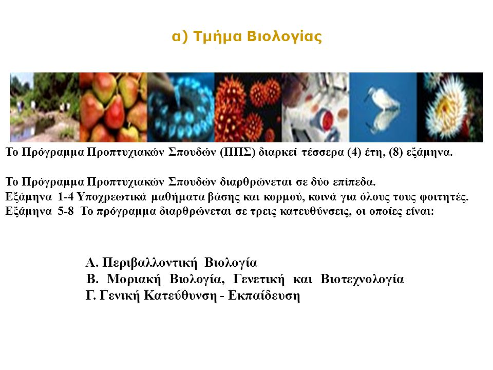 Α. Περιβαλλοντική Βιολογία