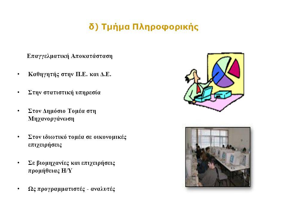δ) Τμήμα Πληροφορικής Επαγγελματική Αποκατάσταση