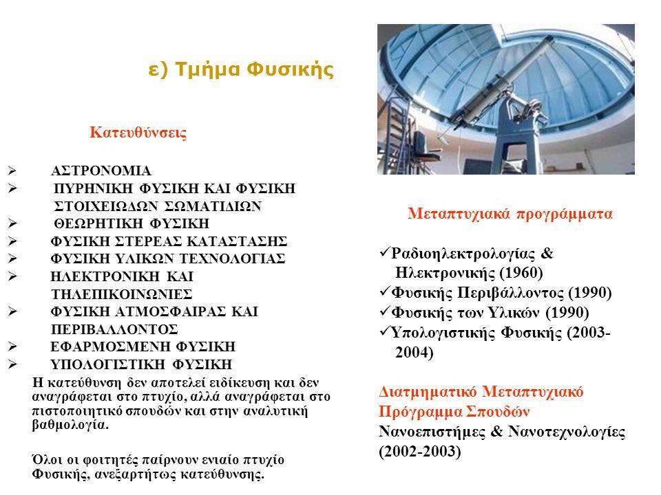 ε) Τμήμα Φυσικής Κατευθύνσεις Μεταπτυχιακά προγράμματα