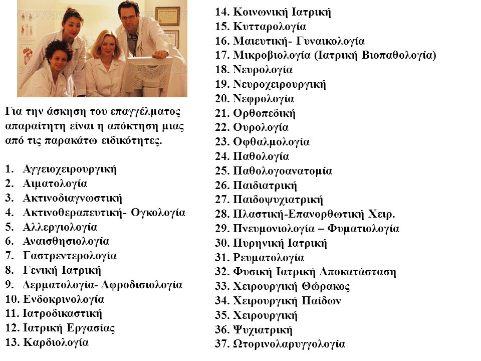 14. Κοινωνική Ιατρική 15. Κυτταρολογία. 16. Μαιευτική- Γυναικολογία. 17. Μικροβιολογία (Ιατρική Βιοπαθολογία)