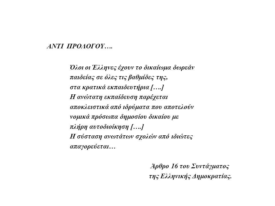 ΑΝΤΙ ΠΡΟΛΟΓΟΥ…. Όλοι οι Έλληνες έχουν το δικαίωμα δωρεάν