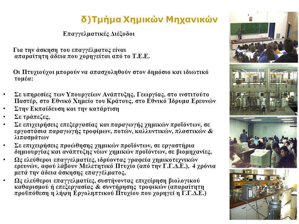 δ)Τμήμα Χημικών Μηχανικών