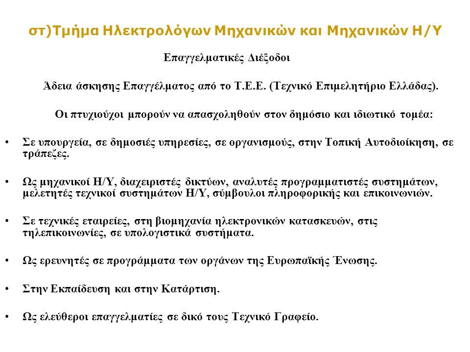 στ)Τμήμα Ηλεκτρολόγων Μηχανικών και Μηχανικών Η/Υ