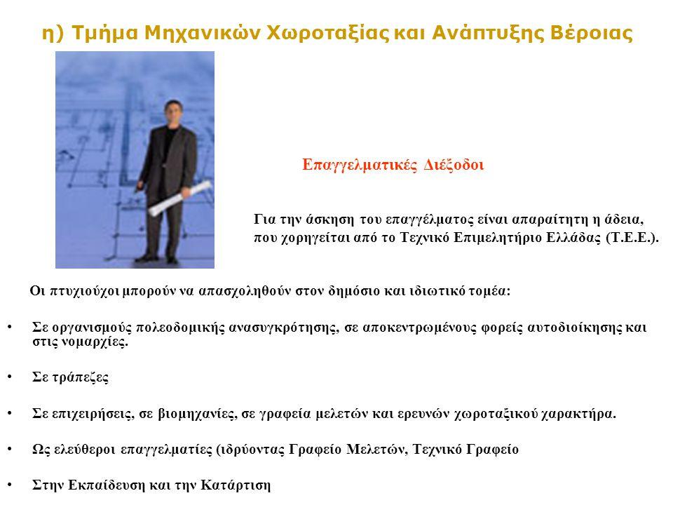 η) Τμήμα Μηχανικών Χωροταξίας και Ανάπτυξης Βέροιας