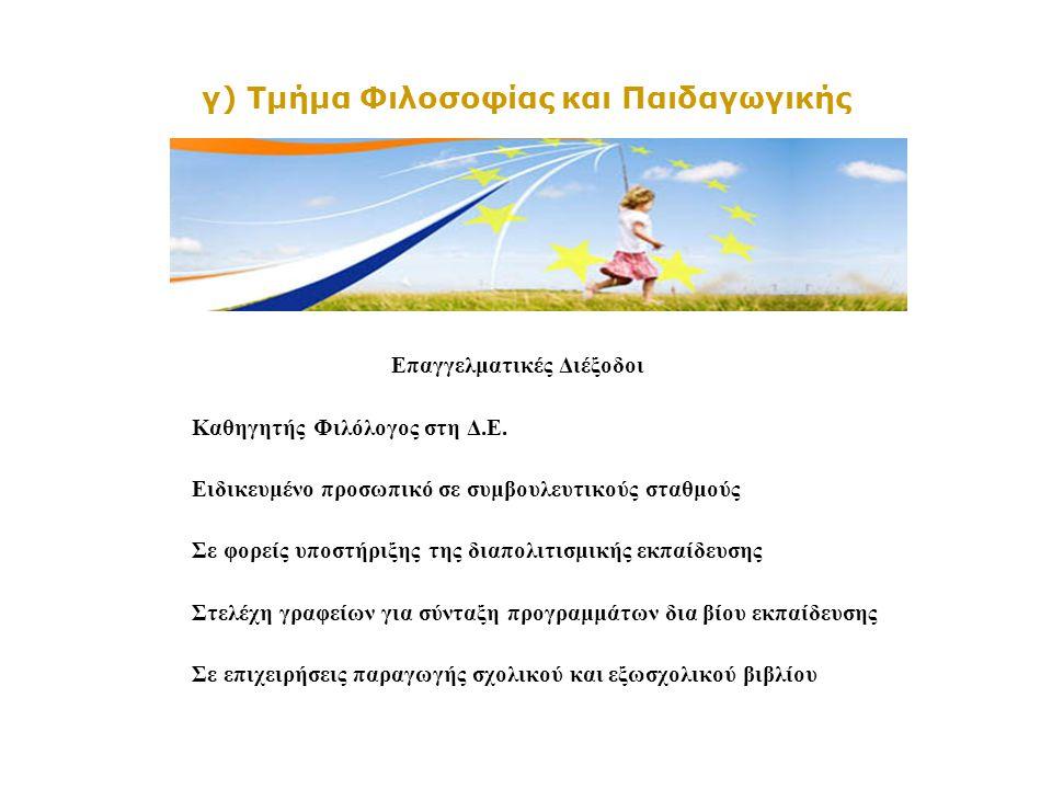 γ) Τμήμα Φιλοσοφίας και Παιδαγωγικής