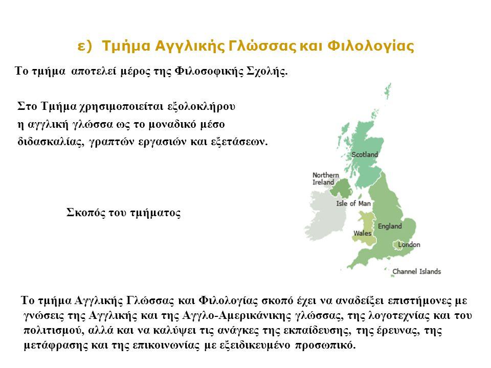 ε) Τμήμα Αγγλικής Γλώσσας και Φιλολογίας