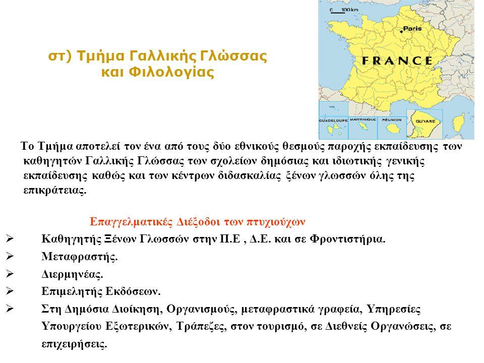 στ) Τμήμα Γαλλικής Γλώσσας και Φιλολογίας